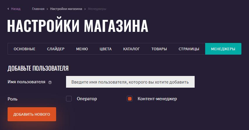 КАК ДОБАВИТЬ МЕНЕДЖЕРА/ОПЕРАТОРА В МОЙ МАГАЗИН? - e2p.com