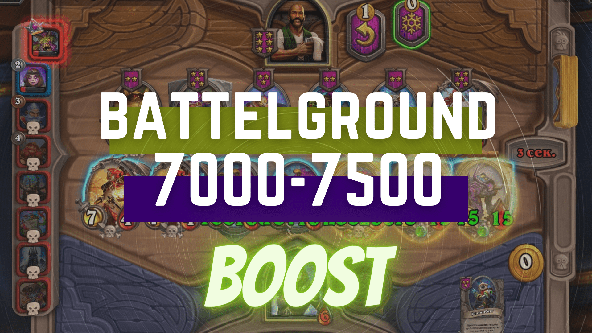 [BATTLEGROUNDS RATING] BOOST FROM 7000 TO 7500 Zafari - e2p.com
