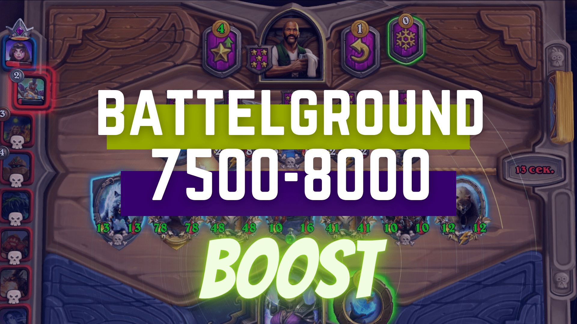 [BATTLEGROUNDS RATING] BOOST FROM 7500 TO 8000 Zafari - e2p.com