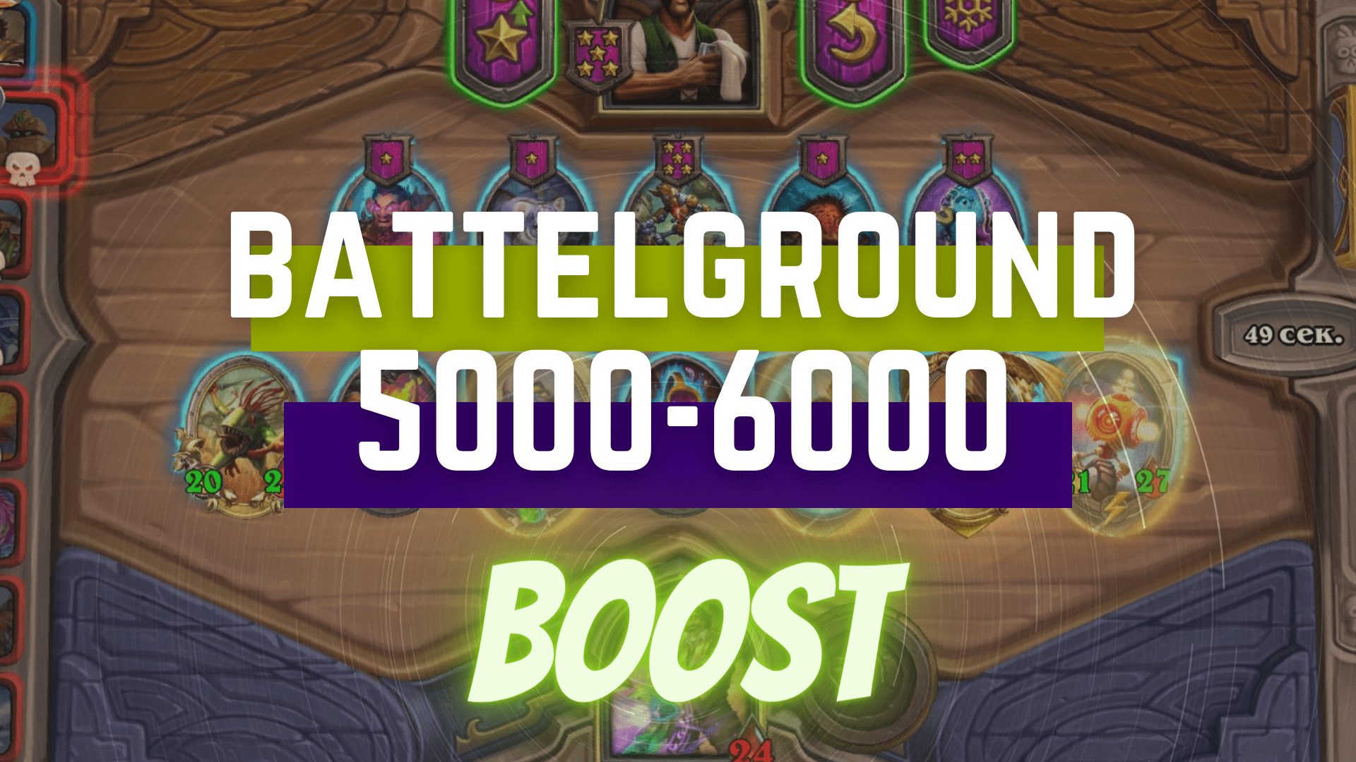 [Battlegrounds rating] Boost from 5000 to 6000 Zafari - e2p.com