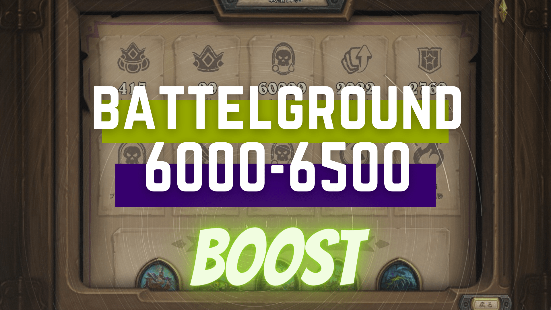 [BATTLEGROUNDS RATING] BOOST FROM 6000 TO 6500 Zafari - e2p.com