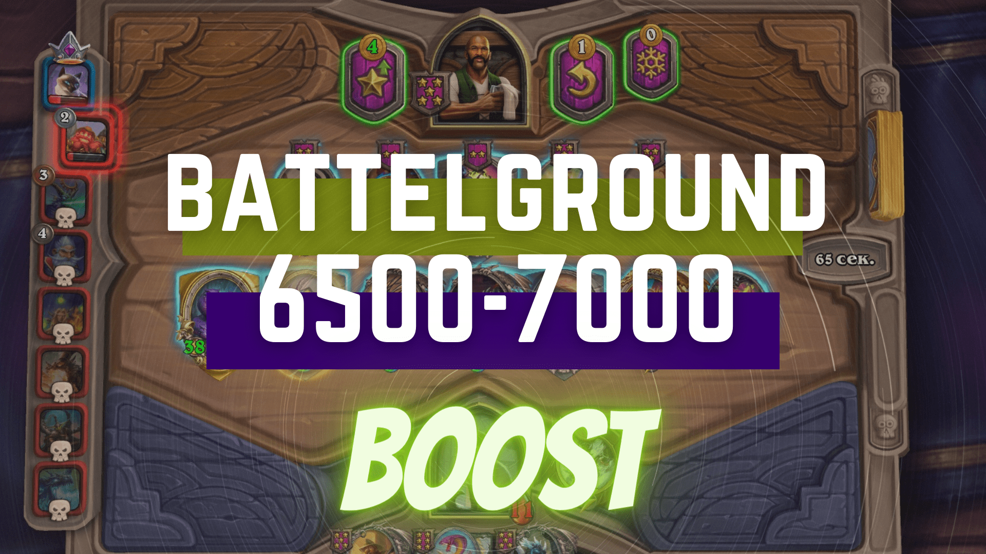 [BATTLEGROUNDS RATING] BOOST FROM 6500 TO 7000 Zafari - e2p.com